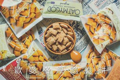 歐麥格燕麥脆餅 - 肥油太厚 鵝娘的後宮