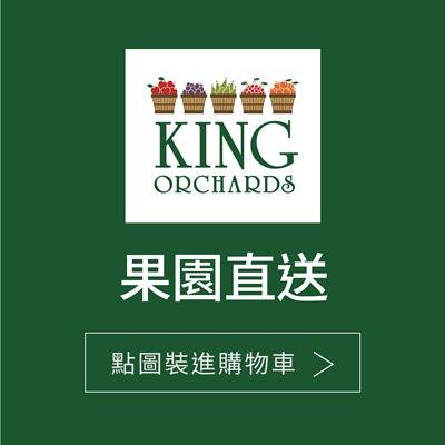 櫻桃王果園, 酸櫻桃汁, 美國原裝進口, 果園直送台灣, 購買酸櫻桃汁