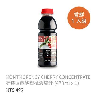 櫻桃王果園, 100%天然純淨酸櫻桃汁, 購買酸櫻桃汁, 體驗嘗鮮一入組, 馬上購買