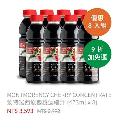 櫻桃王果園, 100%天然純淨酸櫻桃汁, 購買酸櫻桃汁, 同享優惠八入組, 馬上購買