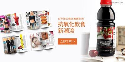 櫻桃王果園, 蒙特羅西酸櫻桃, 媒體報導, 酸櫻桃汁, 抗氧化飲食
