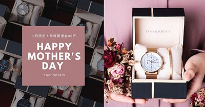 THEODORA'S, watches, gifts, Mother's Day