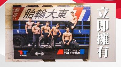 立即擁有黑手猛男健身月曆