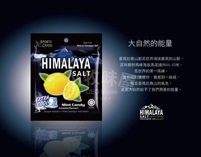 喜瑪拉雅山鹽薄荷糖 - 檸檬味