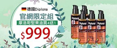 德國Diplona摩洛哥堅果護髮油買4送1$999