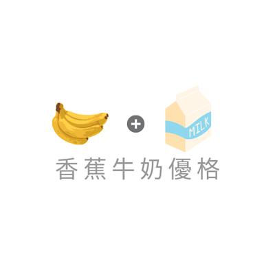 香蕉牛奶優格