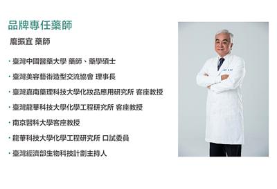 品牌專任藥師