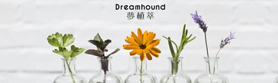 Dreamhound夢植萃-品牌故事