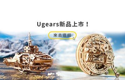 首頁-ugears新品上市banner
