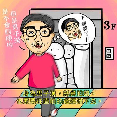 部落格-男子漢系列001-永遠不回頭
