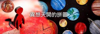 怪奇拼圖banner