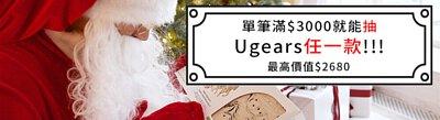 ugearstaiwan-抽獎資訊banner