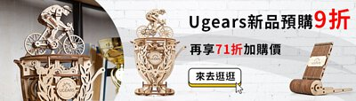 首頁-ugears預購banner