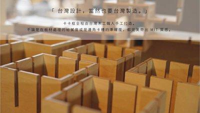 卡卡框|台灣設計,當然也要台灣製造。全程由台灣木工職人手工打造。不論是在板材處理的細膩度或是邊角卡槽的準確度,都完美帶出MIT質感。