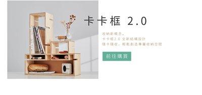 卡卡框2.0,收納新概念。全新結構設計,隨卡隨收,輕鬆創造專屬收納空間。