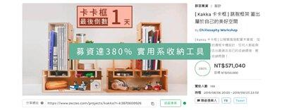 卡卡框募資達380%,實用系收納工具!現正熱烈預購中!