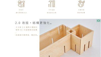 好設計,讓你輕鬆生活。木作溫度,製造留在台灣。永續材質,環保零浪費。卡卡框2.0使用nc製造,讓卡卡框的結構更強化,提升穩定性和耐重度!