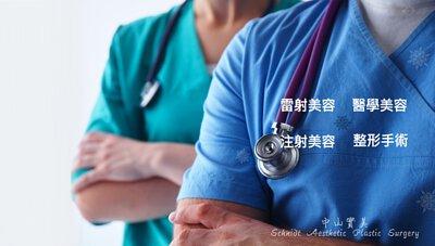 中山實美整型外科-療程項目banner