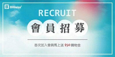 活動內容-會員招募