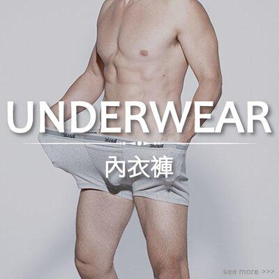 男生內衣褲