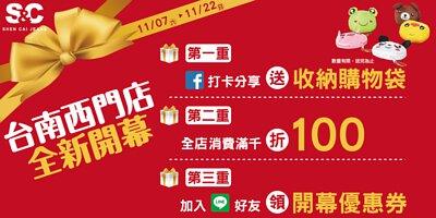 台南西門店-新開幕