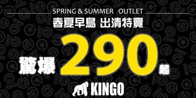 2021-KINGO-春夏早鳥-OUTLET