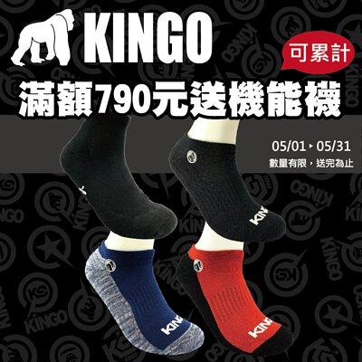 KINGO-5月滿額贈