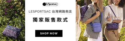 lesportsac online only 網路商店限定花色
