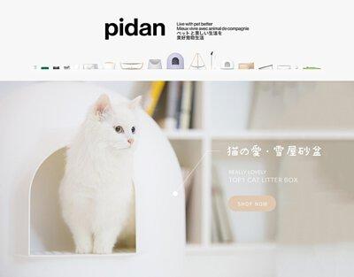 pidan 雪屋貓砂盆