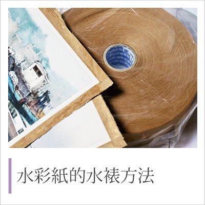 水彩紙的水裱方法