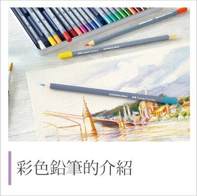 color-pencils-introduction