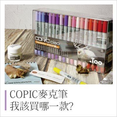 COPIC麥克筆–我該買哪一款?