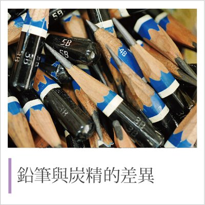 鉛筆與炭精的差異