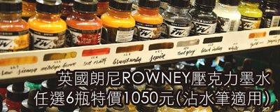 英國ROWNEY彩色墨水任選6瓶特價1050元(沾水筆適用)