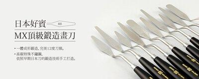 日本好賓MX頂級鍛造畫刀