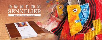 法國SENNELIER頂級油性粉彩-木盒組(四款)