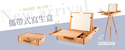 義大利 MABEF 攜帶式寫生盒 M105