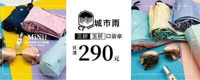 城市雨 五折口袋傘