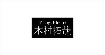goro's kimura takuya 木村拓哉