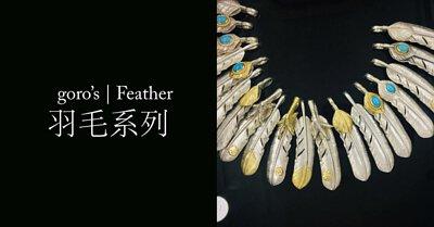 goro's Feather