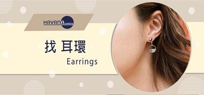havana accessory 耳環