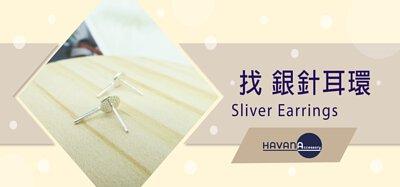 havana accessory 銀針耳環
