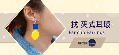 havana accessory 夾式耳環