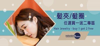 havana accessory 髮飾買一送二