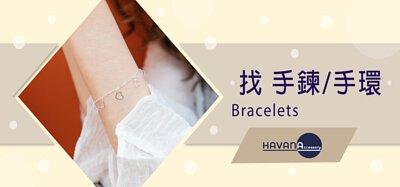 havana accessory 手鍊/手環