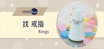 havana accessory 戒指