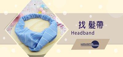 havana accessory 髮帶