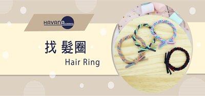 havana accessory 髮圈