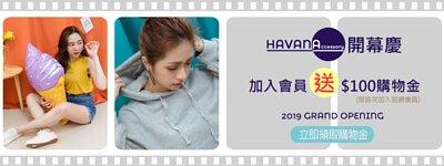 havana accessory 加入會員送購物金