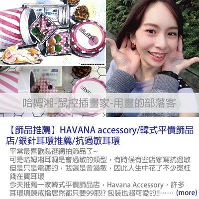havana accessory 哈姆湘